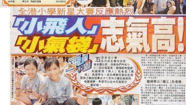 全港小學新星大賽反應熱烈「小飛人」「小氣袋」志氣高!