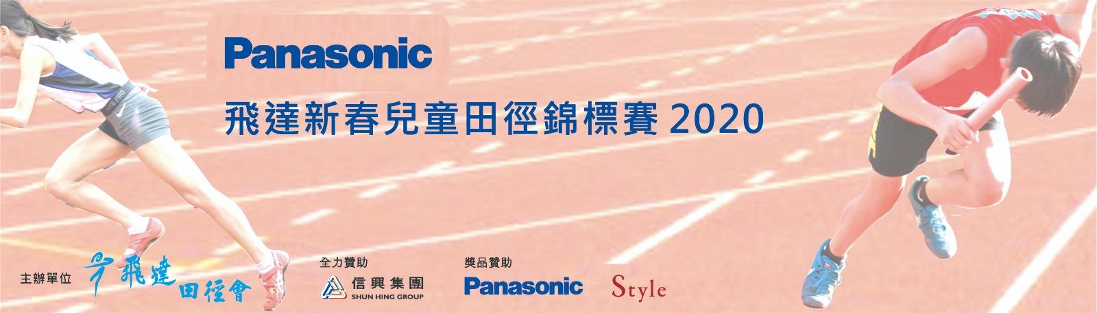 【Panasonic飛達新春兒童田徑錦標賽2020】 成績公佈
