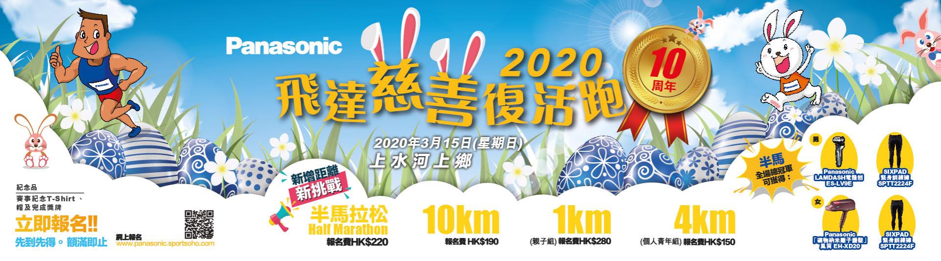 [開放報名!]Panasonic 飛達慈善復活跑 2020