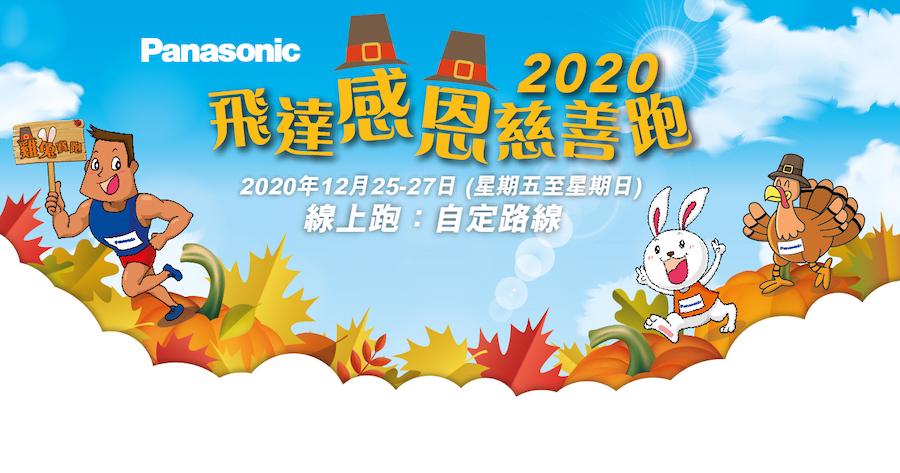 Panasonic飛達感恩慈善跑2020(線上跑)
