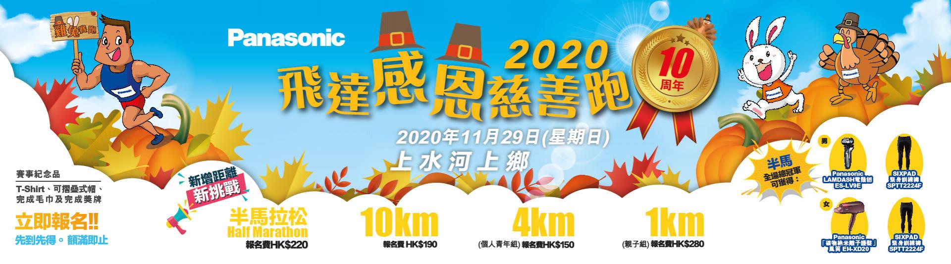 [開放報名!] 新賽事「Panasonic飛達感恩慈善跑2020」