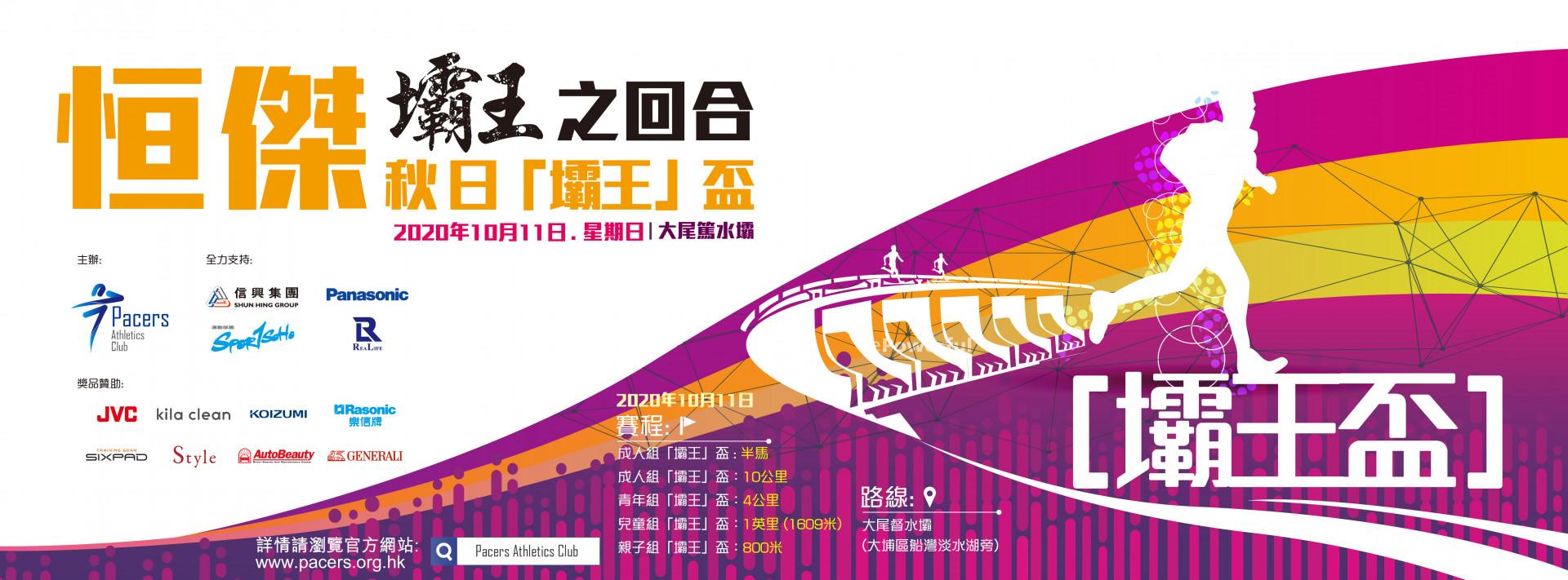 恒傑秋日「壩王」盃2020 – 取消通知