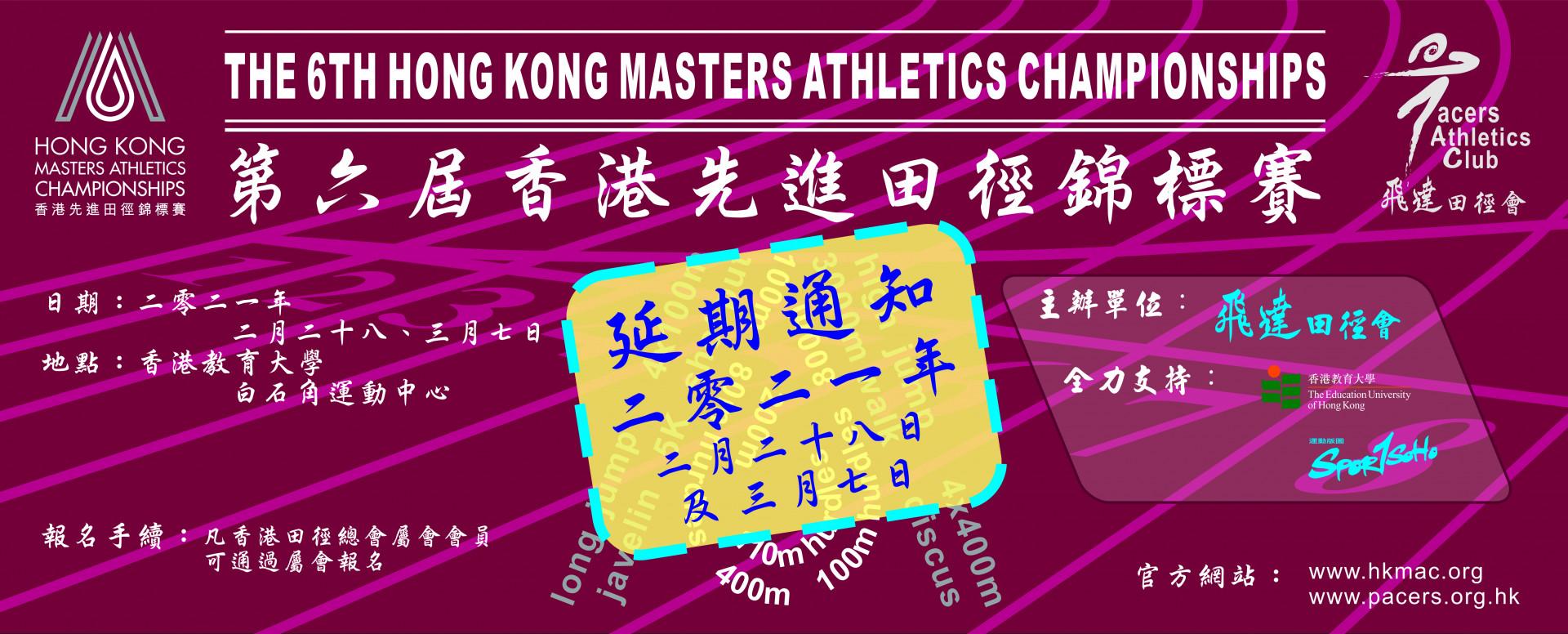 第六屆香港先進田徑錦標賽 (已延期) THE 6th HONG KONG MASTERS ATHLETICS CHAMPIONSHIPS (Postponed)
