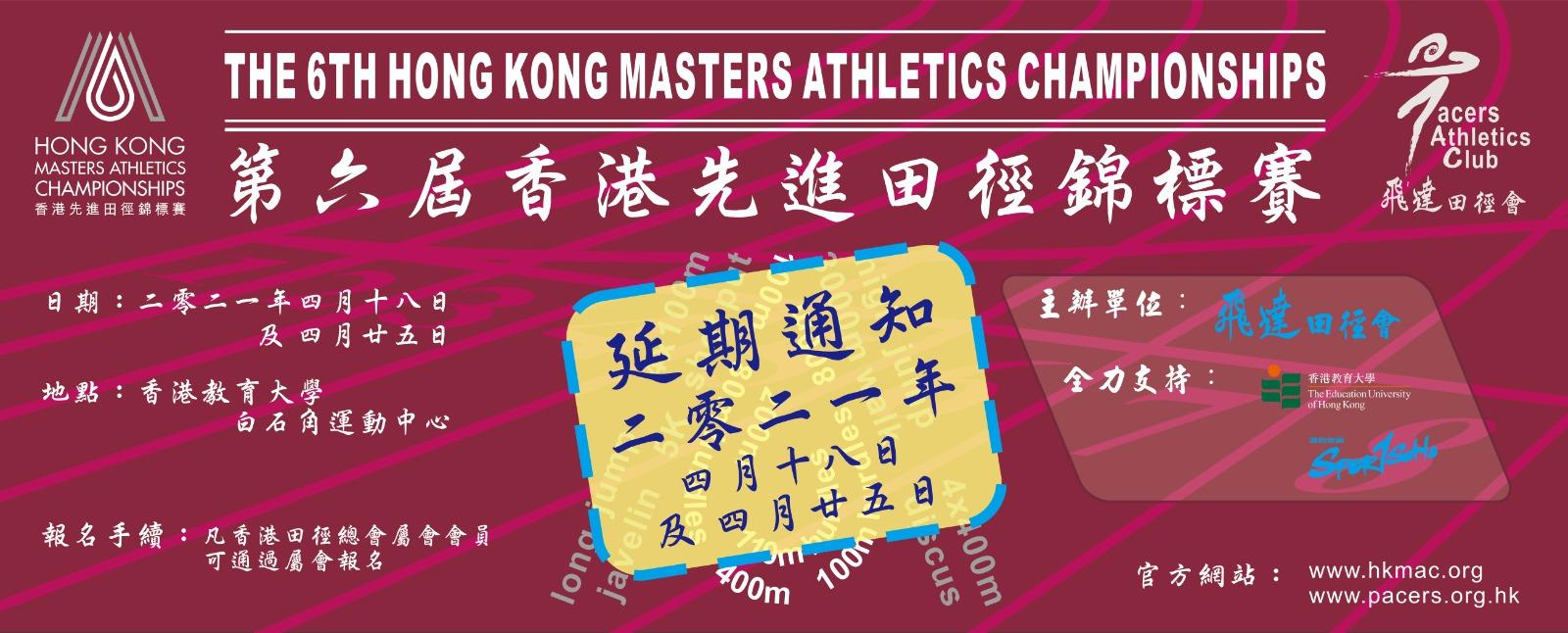 第六屆香港先進田徑錦標賽 最新消息 THE 6th HONG KONG MASTERS ATHLETICS CHAMPIONSHIPS Updated Details