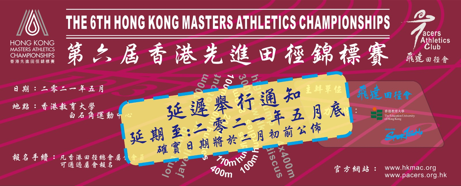 第六屆香港先進田徑錦標賽 (第二次)延期通知 THE 6th HONG KONG MASTERS ATHLETICS CHAMPIONSHIPS (SECOND Postponed)